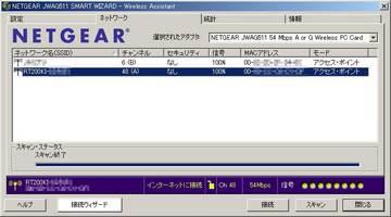 クリックで拡大ポップアップNetGear_02