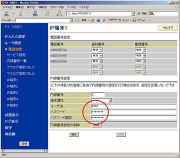 クリックで拡大ポップアップ表示RT-200KI_SIP_1