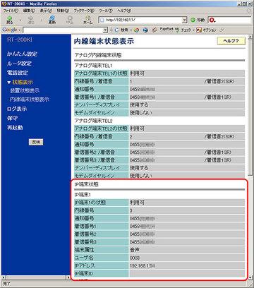 クリックで拡大ポップアップ表示RT-200KI_SIP_6