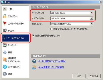 クリックで拡大ポップアップ Skype_PK1