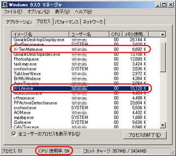 クリックで拡大ポップアップ X-TenMate_024_2