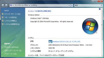 クリックで拡大ポップアップ A8nsli_vista_6