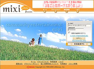 mixi_jp