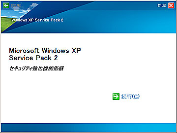 WindowsXP_SP2_01.jpg