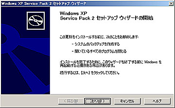 WindowsXP_SP2_03.jpg