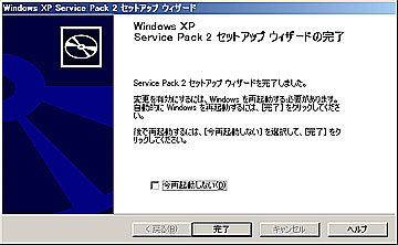 WindowsXP_SP2_04.jpg