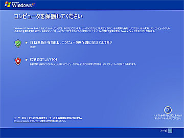 WindowsXP_SP2_05.jpg