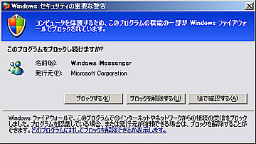 WindowsXP_SP2_06.jpg