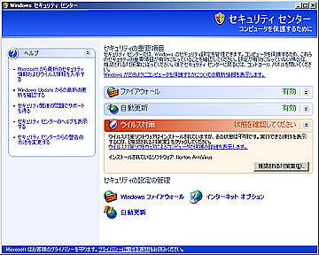WindowsXP_SP2_07.jpg