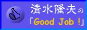 清水 隆夫の「Good Job!」