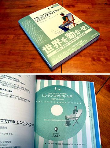 Linden_script_book