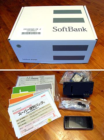 Softbank_913sh_1