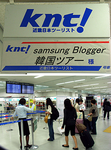 Samsung_blogger_tour_1