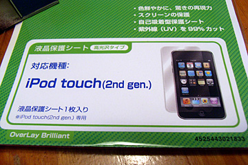 Ipod_touch_2g_case_2