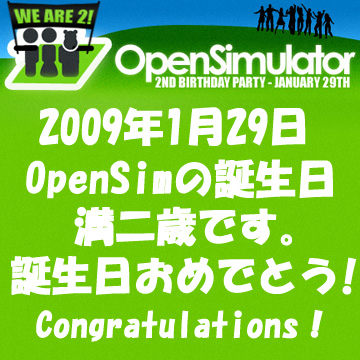Opensim_second_birthday_2_n