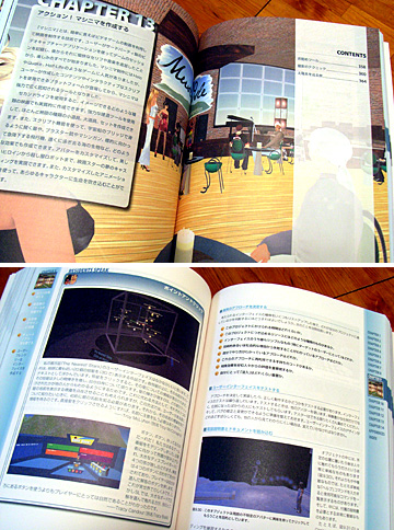 Second_life_book_2