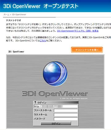 3di_opensim_1