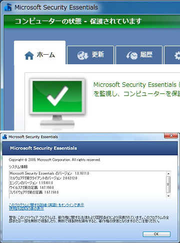 Security_essentials_1