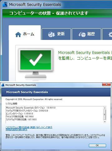 microsoft security essentials 中文 版