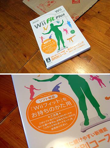 Wii_fit_plus_1