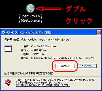 Opensim_066_03