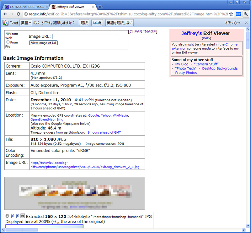 Google Chrome Exif Viewer: 清水 隆夫の「Good Job !」