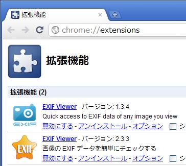 Google Chrome EXIF Viewer (2): 清水 隆夫の「Good Job !」