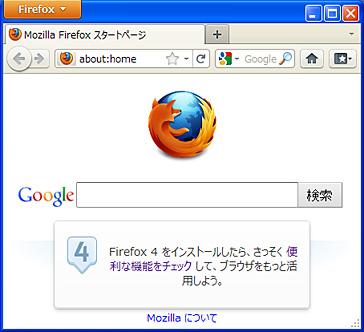 Firefox4_exif_1