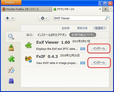 Firefox4_exif_4_2