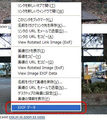 Firefox4_exif_9