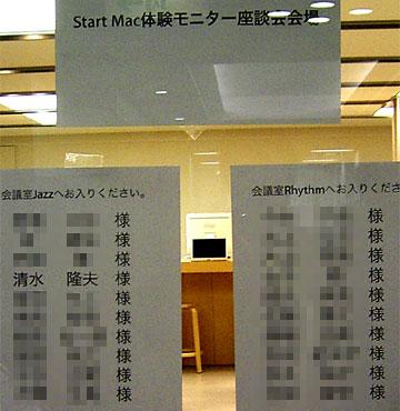 Start_mac_012