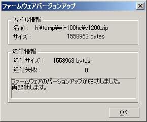 Wi100hc_v12_2
